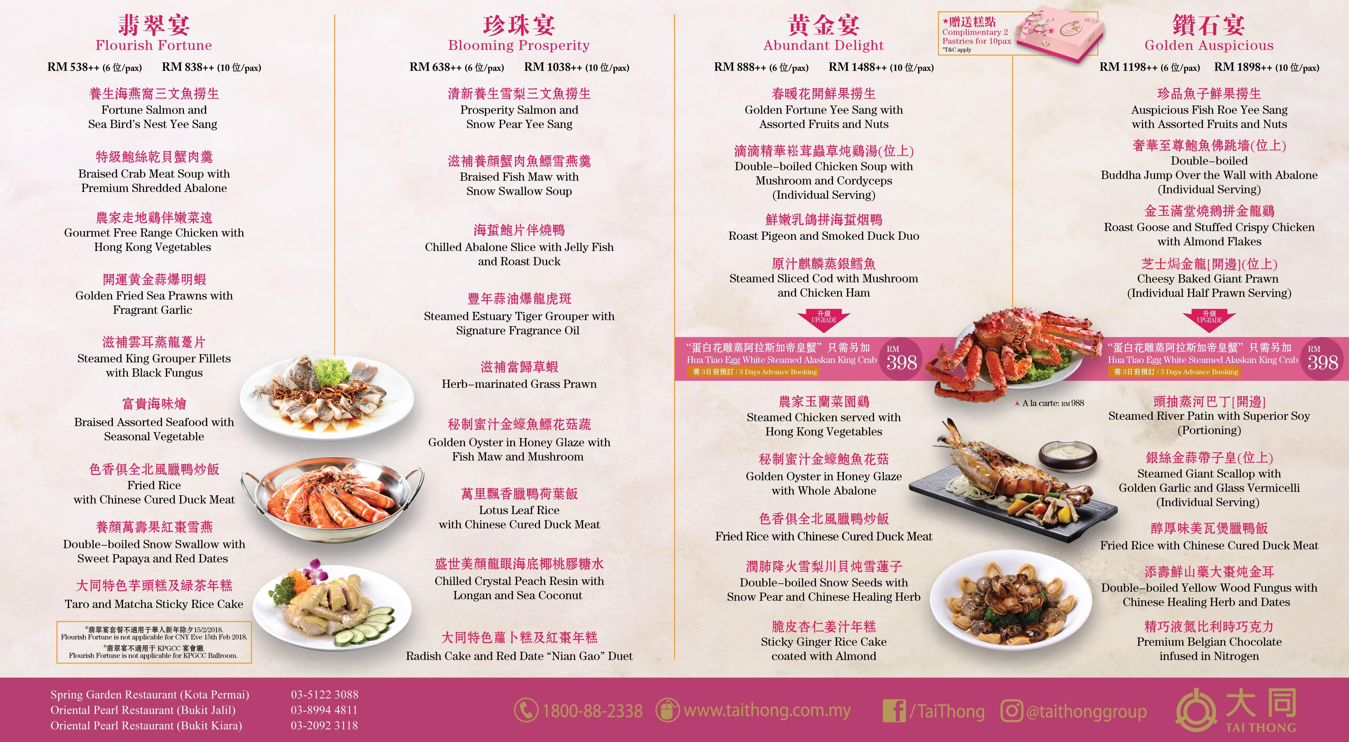 Oversea Restaurant Cny Menu